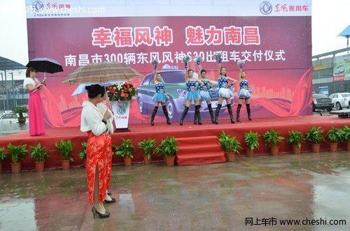 南昌300辆东风风神S30出租车 交车仪式