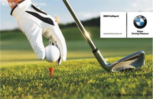 三,活动地点:东莞峰景高尔夫球场   四,活动流程:   08:00-09:00:签到图片