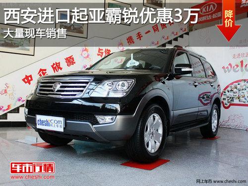 西安进口起亚霸锐优惠3万 大量现车销售