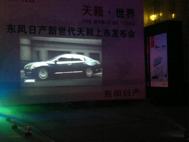 天籁世界 闪耀全城 新世代天籁上市发布会图片