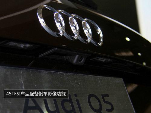 售价62.8万元 实拍新款奥迪Q5—3.0TFSI