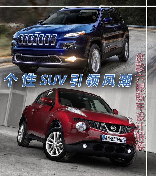 另类SUV引领风潮 多款六眼新车设计解读