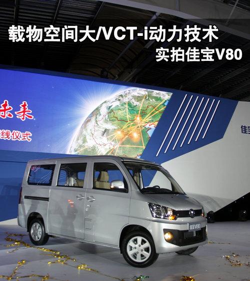 载物空间大/VCT-i动力技术 实拍佳宝V80