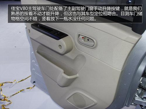 佳宝V80参数配置独家曝光 配电助力转向