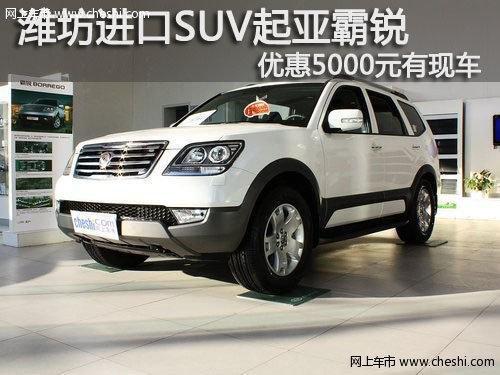 潍坊进口SUV起亚霸锐优惠5000元 有现车