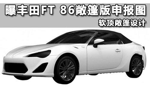 曝丰田FT 86敞篷版申报图 软顶敞篷设计