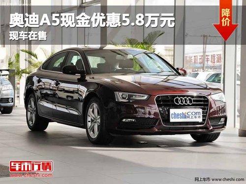 重庆奥迪A5现金优惠5.8万元 现车在售