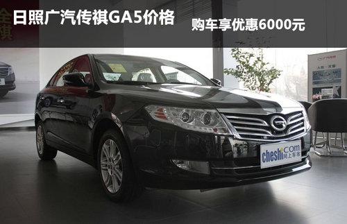 日照广汽传祺GA5价格 购车享优惠6000元