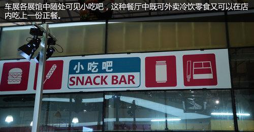 参观车展吃什么 2013上海车展餐饮攻略