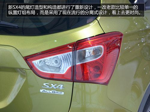 车身增大内饰升级 上海车展实拍全新SX4