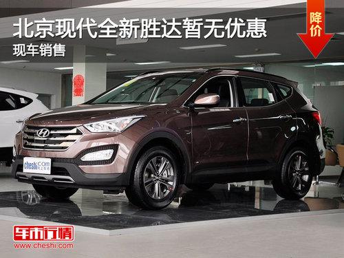 荆门北京现代胜达暂无优惠 大量现车销售