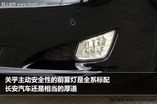 长安汽车又新力作 实拍长安睿骋RAETON