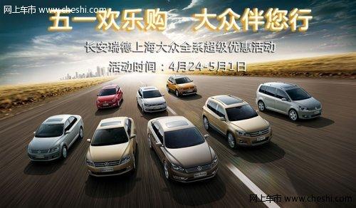 销售.   部分车型除优惠现金以外,更可惠享万元超级综合装具高清图片