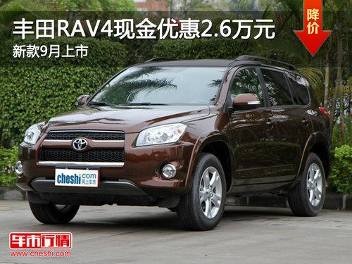 丰田RAV4-SUV优惠2.6万元 新款9月上市