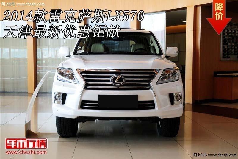 2014款雷克萨斯lx570 天津最新优惠钜献 图片浏览高清图片