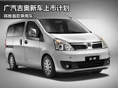 将推首款乘用车 广汽吉奥新车上市计划