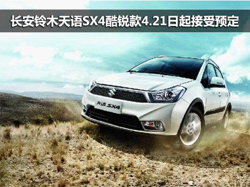 长安铃木天语SX4酷锐款4.21日起接受预定