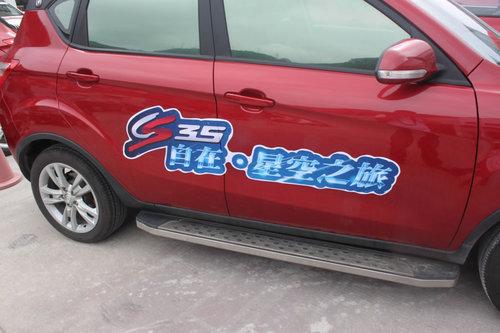 长安汽车CS35自在星空之旅走进广东巡展圆满落幕高清图片