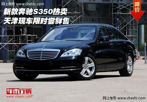 新款奔驰S350热卖  天津现车限时尝鲜售