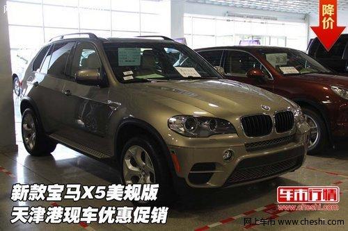 新款宝马X5美规版  天津港现车优惠促销