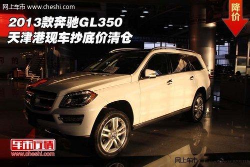 2013款奔驰GL350 天津港现车抄底价清仓