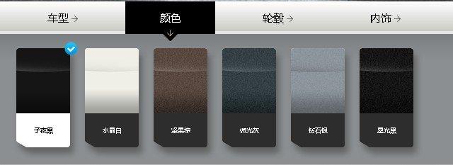 6种配置多种颜色搭配 观致3轿车配置曝光