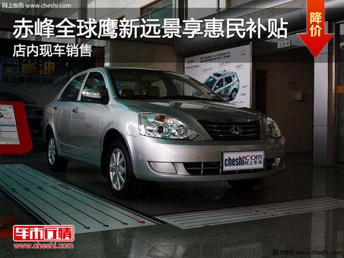 赤峰全球鹰新远景享惠民补贴 现车供应