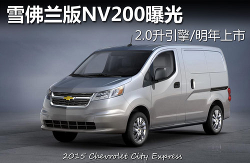 雪佛兰版NV200曝光 2.0升引擎/明年上市