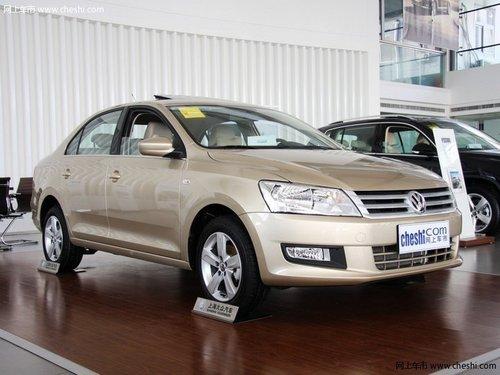 上海大众新桑塔纳优惠一千元 同级别车型新标杆