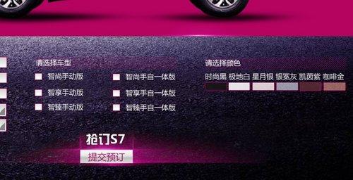 海马S7提供6款配置车型 预售10-15万元