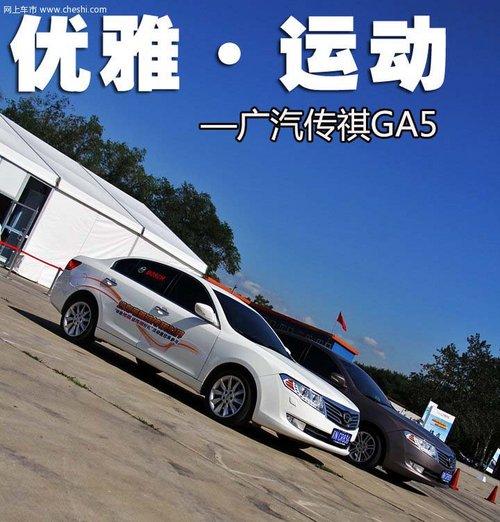 优雅与运动共存 广汽传祺GA5