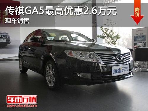 济宁传祺GA5最高优惠2.6万元 现车销售