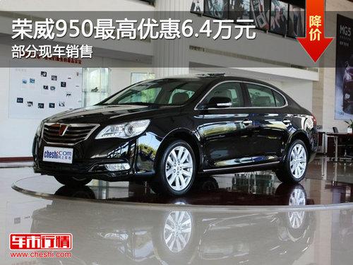 荣威950最高优惠6.4万元 部分现车销售
