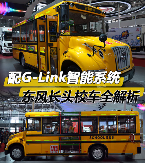 配G-Link智能系统 东风长头校车全解析