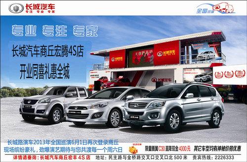 专注 专业 专家 长城汽车2013年全国巡演走进商丘 高清图片