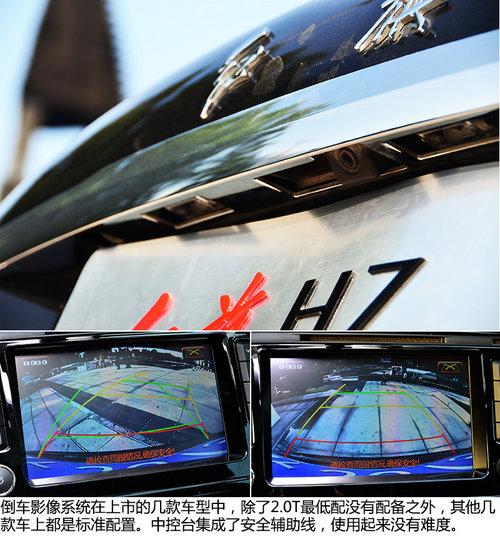 配置丰富/品质有待提升 试驾一汽红旗H7
