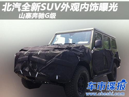 山寨奔驰G级 北汽全新SUV外观内饰曝光