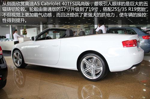 精益求精 实拍奥迪A5 Cabriolet风尚版