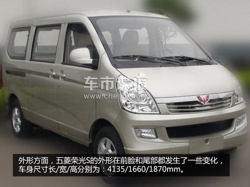 新老车型同时销售 曝五菱宏光S谍照/参数