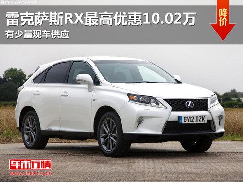 雷克萨斯RX最高优惠10.02万 有少量现车