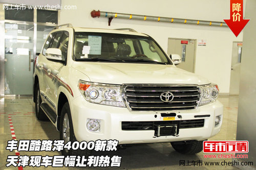 丰田酷路泽4000新款  天津现车巨幅让利