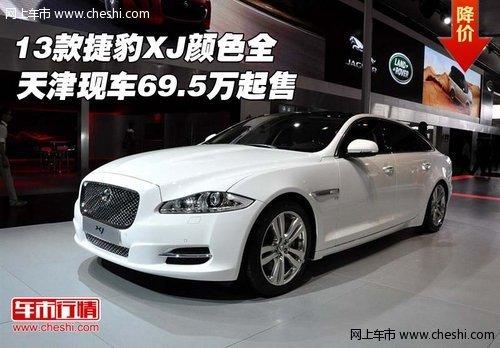 13款捷豹XJ颜色全  天津现车69.5万起售
