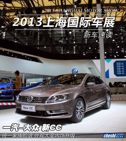 25.68-34.68万 一汽大众新CC下月将上市