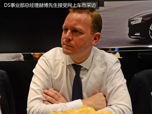 国产DS半年推一新车 深圳工厂年底投产