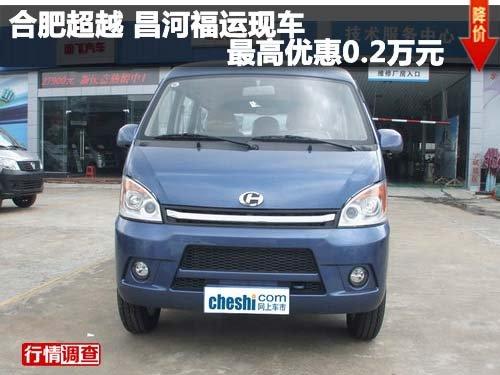 合肥超越 昌河福运现车最高优惠0.2万元