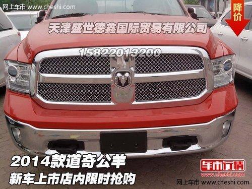 2014款道奇公羊  新车上市店内限时抢购