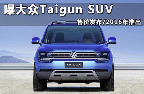 曝大众Taigun SUV 售价发布/2016年推出