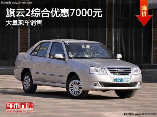 邯郸旗云2综合优惠7000元 现车数量充足