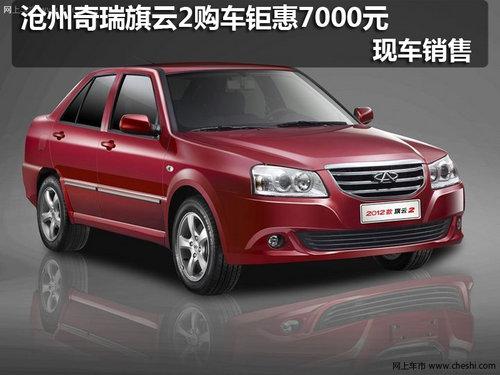 沧州奇瑞旗云2购车钜惠7000元 现车销售