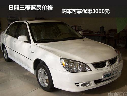 日照三菱蓝瑟价格 购车可享优惠3000元